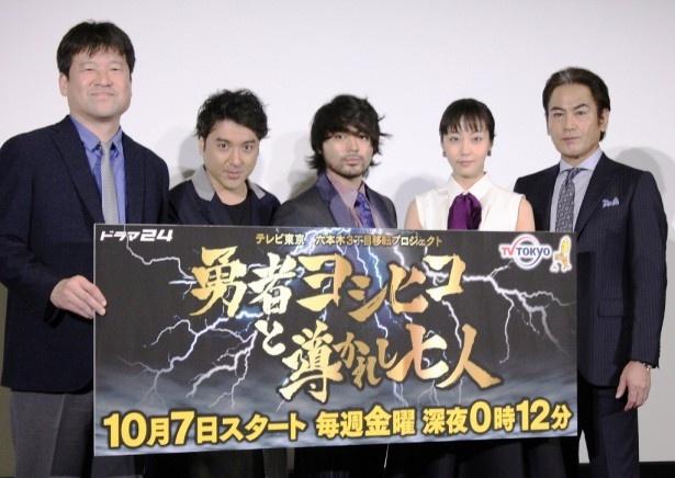 「勇者ヨシヒコと導かれし七人」の会見に登場した佐藤二朗、ムロツヨシ、山田孝之、木南晴夏、宅麻伸(写真左から)