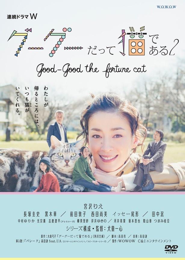 DVD「グーグーだって猫である2 -good good the fortune cat-」(11月2日発売) ポニーキャニオン/10,260円