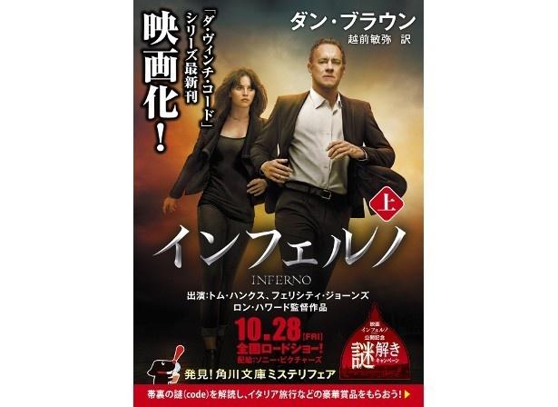 『インフェルノ』上(著:ダン・ブラウン、訳:越前敏弥/KADOKAWA)