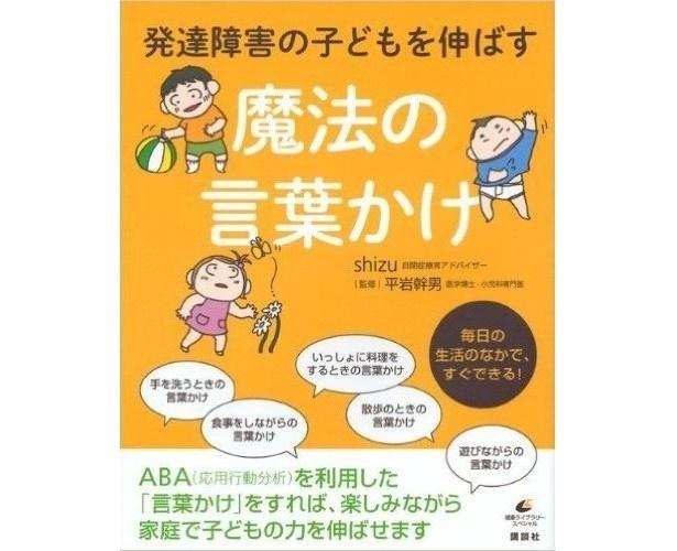 『発達障害の子どもを伸ばす魔法の言葉かけ』(shizu/講談社)