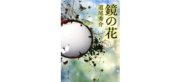 『鏡の花』(道尾秀介/集英社)