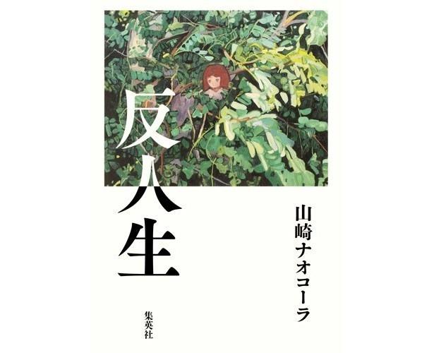 『反人生』(山崎ナオコーラ/集英社)