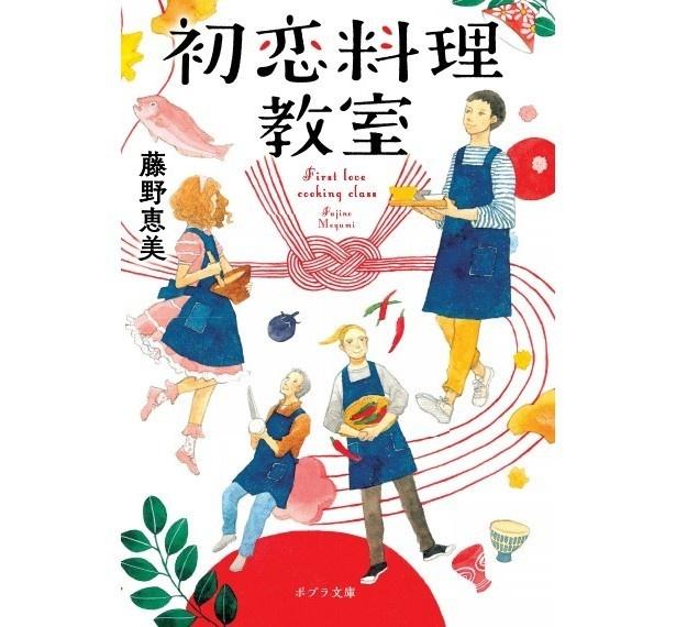 『初恋料理教室』(藤野恵美/ポプラ社)