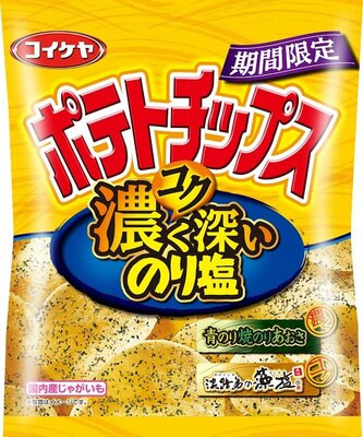 【写真を見る】9月に発売された「ポテトチップス 濃く深いのり塩」など、味のバリエーションが豊富