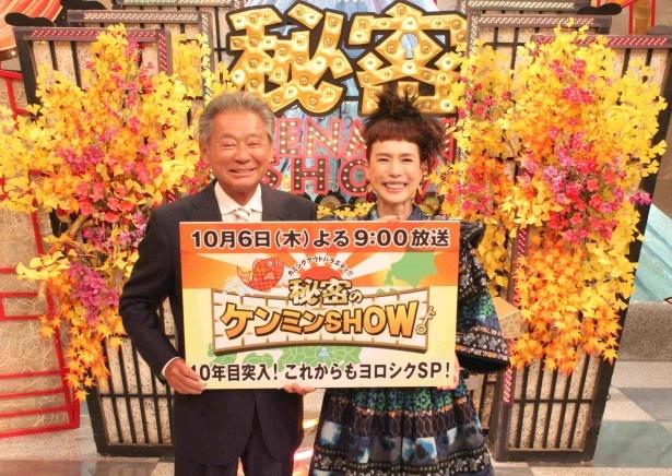 10年目を迎えた「秘密のケンミンSHOW」でMCを務めるみのもんた久本雅美(写真左から)