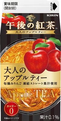 凍結ストレート果汁を使用しているのでリンゴのジューシーな甘酸っぱさが引き立つ「キリン 午後の紅茶 大人のアップルティー」(希望小売価格・税抜105円)