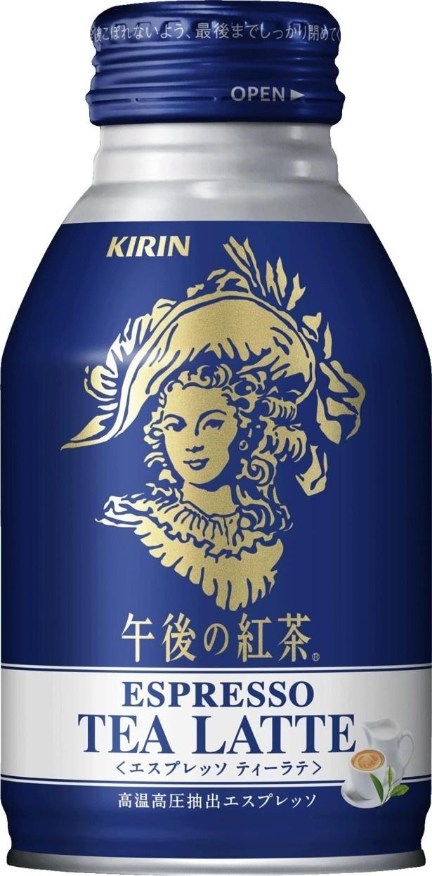 【写真を見る】「キリン 午後の紅茶」の発売30周年を記念して「キリン 午後の紅茶 エスプレッソ ティーラテ」(希望小売価格・税抜138円)が10月25日(火)から全国発売