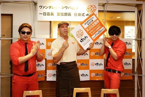 9月23日(金)にヴァンダレイ・シウバ選手の「はなまるうどん特別一日店長兼宣伝部長」任命式が行われた