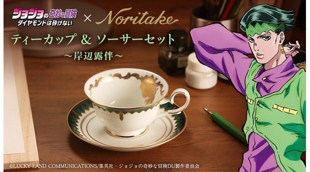 岸辺露伴をモチーフにした「ジョジョ」×「ノリタケ」コラボティーカップが発売