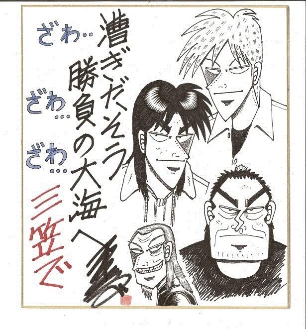 福本伸行氏の代表作「カイジ」「アカギ」「黒沢」の出力画が約50点公開される
