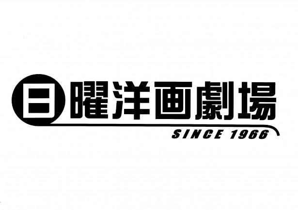 テレビ朝日系の「日曜洋画劇場」枠で「相棒-劇場版III- 巨大密室!特命係 絶海の孤島へ」を放送!
