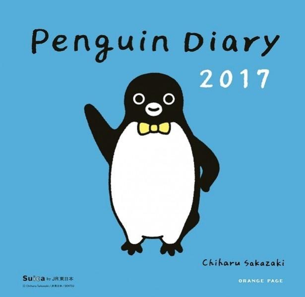 【写真を見る】「Penguin Diary(ペンギンダイアリー)2017」はハードカバーで、絵本らしさをさらに後押し