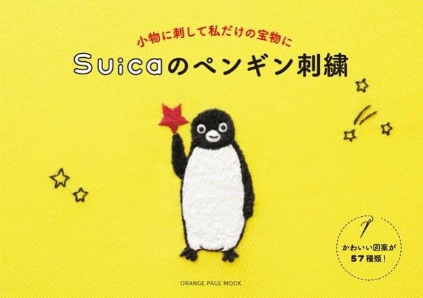 「Suicaのペンギン刺繍」をマスターすれば、オリジナルのSuicaのペンギン雑貨が作れちゃう!