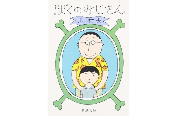 (c)1972 北杜夫/新潮社
