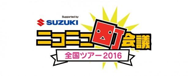 「ニコニコ町会議 全国ツアー2016」ロゴ