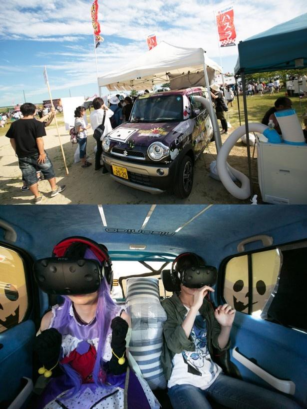 「町VRホラーカー」