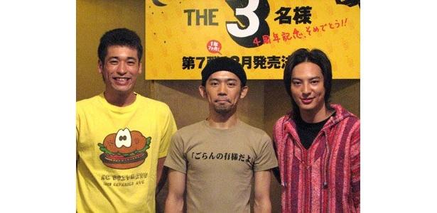 佐藤隆太、岡田義徳、塚本高史といった個性派3人が集結