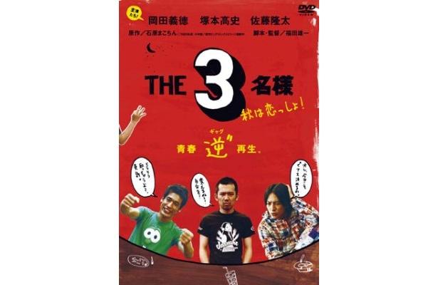 第2弾「THE3名様 秋は恋っしょ!」