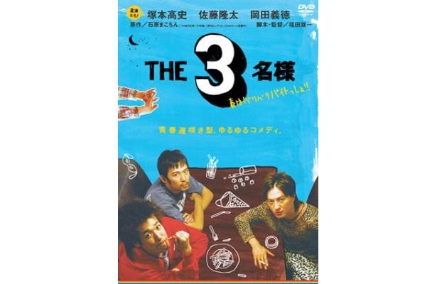 第3弾「THE3名様 春はバリバリバイトっしょ!」