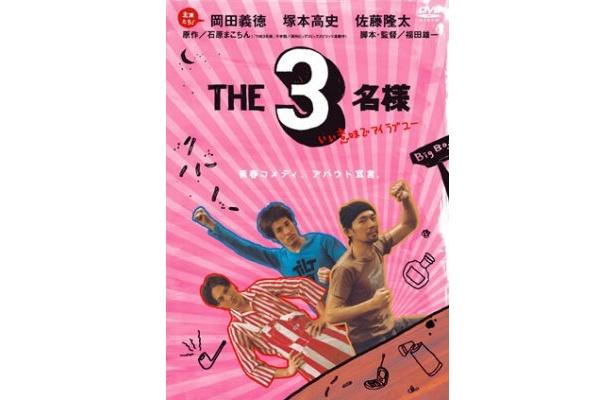 第5弾「THE3名様 いい意味でアイラブユー」