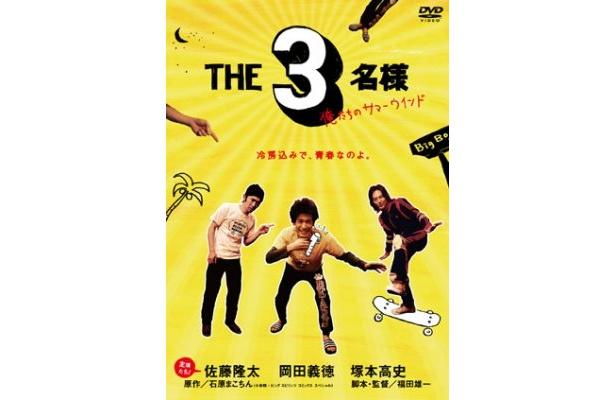 第6弾「THE3名様 俺たちのサマーウインド」