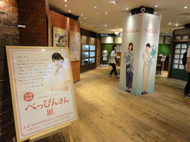 「べっぴんさん展」は来年29年の5月7日(日)まで開催