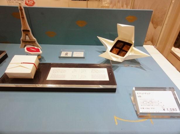 白鶴と神戸の洋菓子店とのコラボチョコレートは、パリと「神戸別品博覧会」でしか購入することができないのだとか