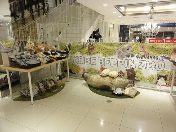 神戸に本社がある通販会社・FELISSIMO(フェリシモ)は動物雑貨を販売