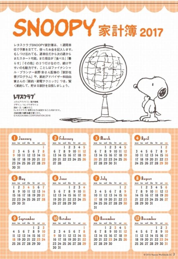「SNOOPY家計簿2017」中面