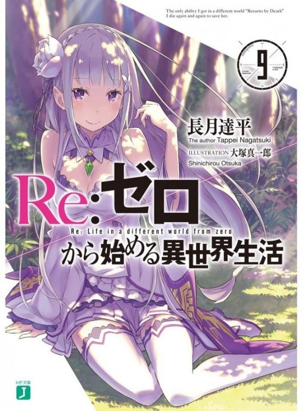 『Re:ゼロから始める異世界生活(MF文庫J)』(長月達平:著、大塚真一郎:イラスト/ KADOKAWA)