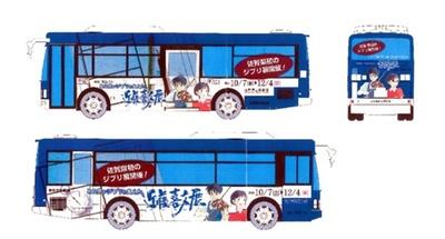 展覧会初日(10/7)から「この男がジブリを支えた。 近藤喜文展」の佐賀市営バスのラッピングバスが佐賀の町を走る