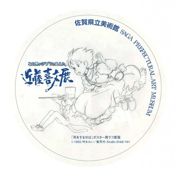 「佐賀でジブリに会えるきっぷ」は現在好評発売中!美術館受付にて入場券と引き換えると、特典としてオリジナルシールがもらえる