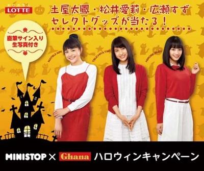 ガーナチョコレートのCM出演中の土屋太鳳、松井愛莉、広瀬すずのセレクトグッズが当たるキャンペーン