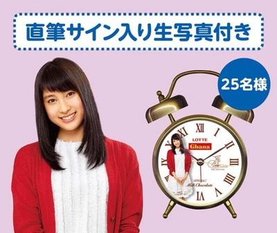 土屋太鳳コースはオリジナル時計(土屋太鳳ボイス入り)で直筆サイン入り生写真付き!