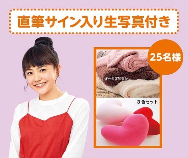 松井愛莉コースはブランケット&クッションセットで直筆サイン入り生写真付き!