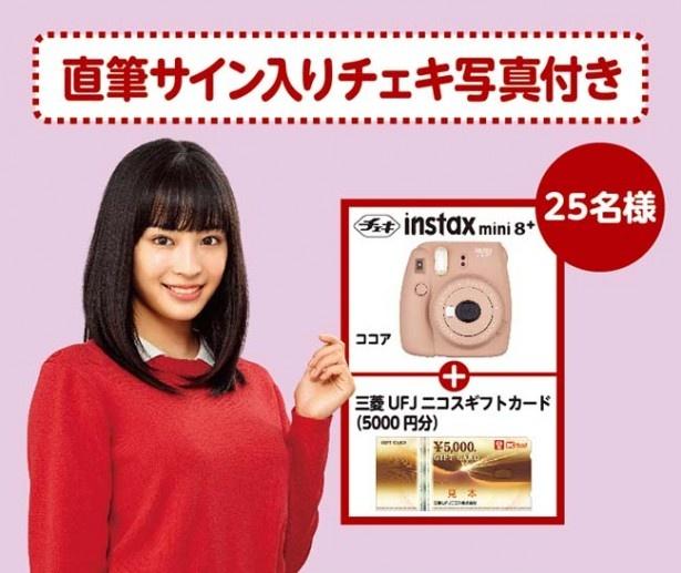 広瀬すずコースはチェキと三菱UFJニコスギフトカードのセットで直筆サイン入りチェキ写真付き!