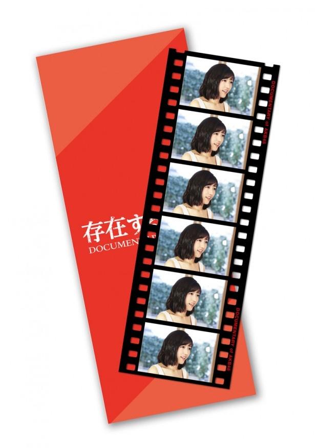 早期予約者特典として、映画の場面写を使った特製生コマフィルムをランダム1種(全10種)が付いてくる