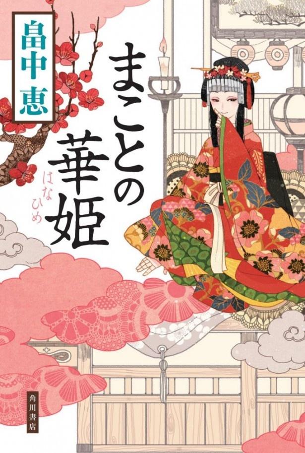 『まことの華姫』(畠中 恵/KADOKAWA)