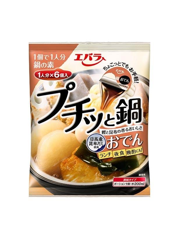 新発売の「プチッと鍋 おでん」。茶碗蒸しや雑炊、筑前煮などに使ってもおいしく仕上がる