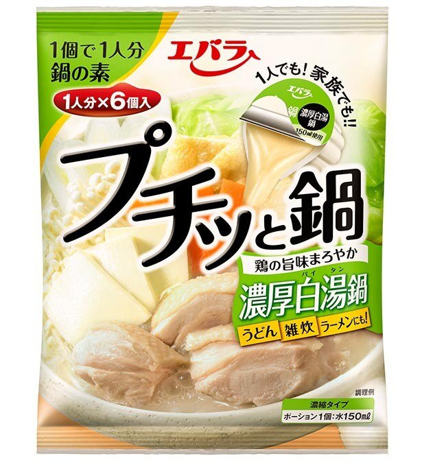 こちらも新登場の「プチッと鍋 濃厚白湯鍋」。中華風チャーハンなど使うのもおすすめ