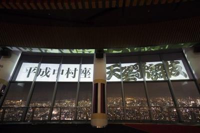 2000年に故・中村勘三郎によって旗揚げされた平成中村座は、国内各地をはじめ、ニューヨークやベルリンなどを周り世界の人々を魅了してきた