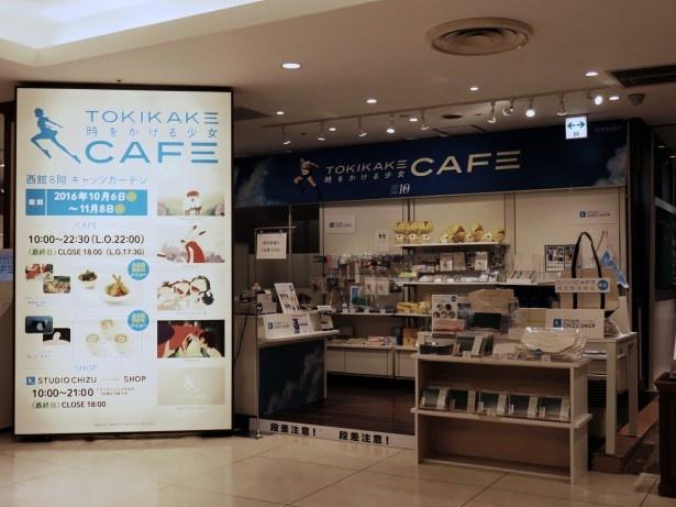 同施設には時をかける少女カフェ@名古屋が期間限定オープンしている