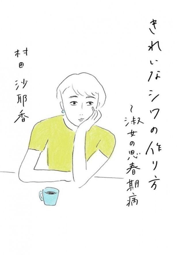 『きれいなシワの作り方~淑女の思春期病』(マガジンハウス)