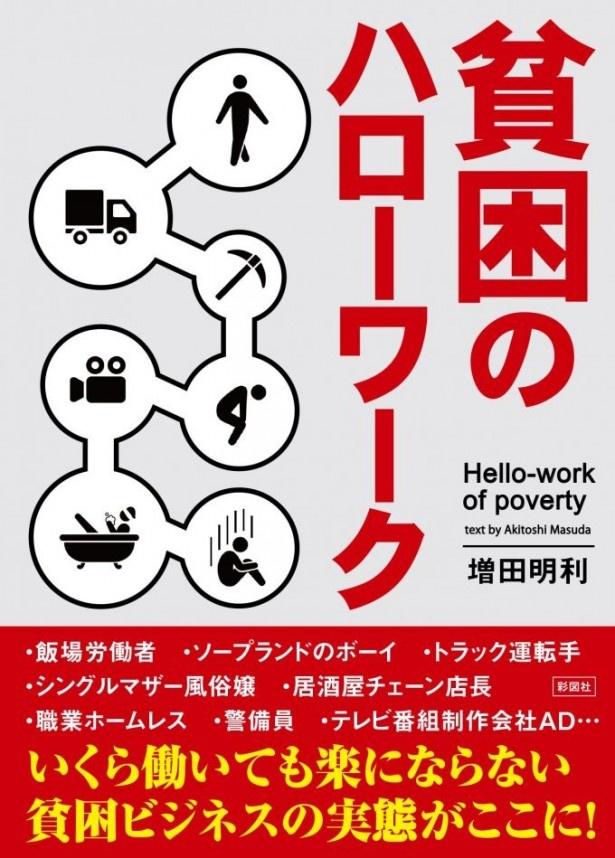 『貧困のハローワーク』(増田明利/彩図社)