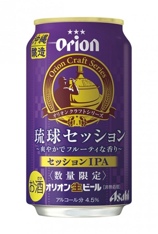 シトラホップのフルーティな香りが楽しめる「アサヒ オリオン琉球セッション」(オープン価格)