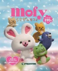 ふわモフで包んでくれる、うさぎキャラ「モフィ」がマスコットになって新登場