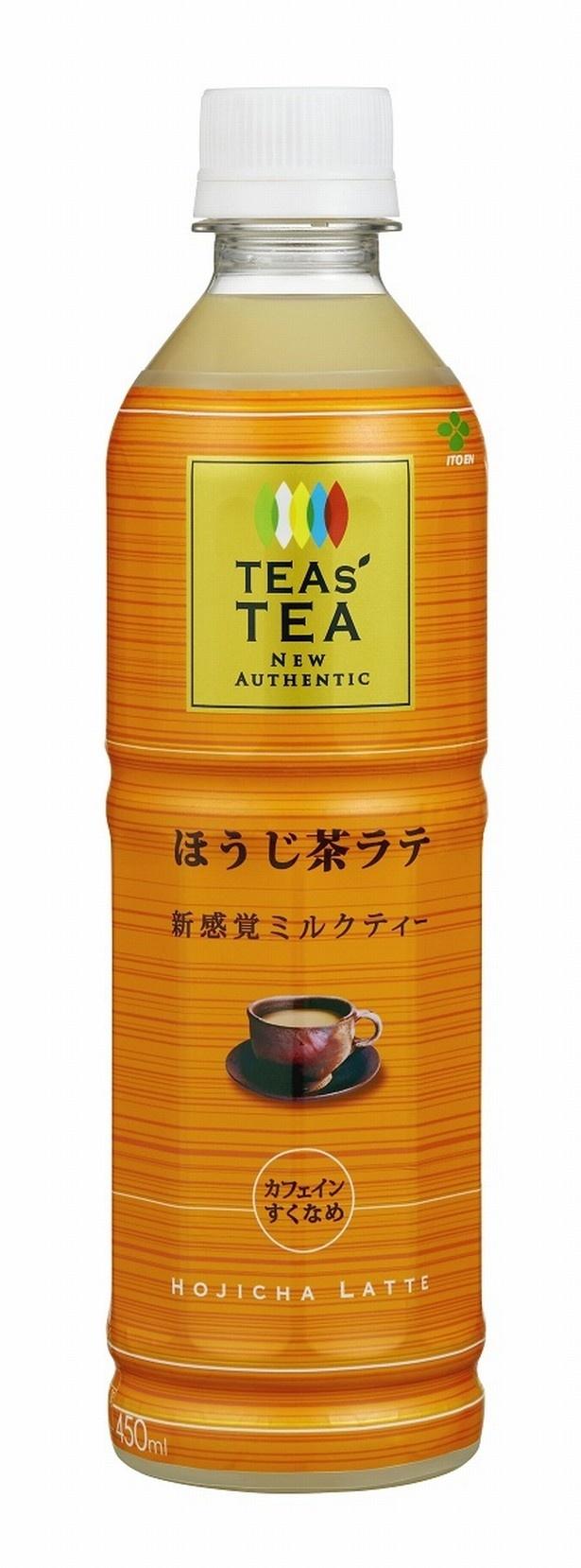 ほうじ茶にミルクを加え、独自の焙煎方法で完成させた日本版ミルクティー「TEAs'TEA NEW AUTHENTIC ほうじ茶ラテ」(希望小売価格・各税抜140円)は10月10日(祝)発売
