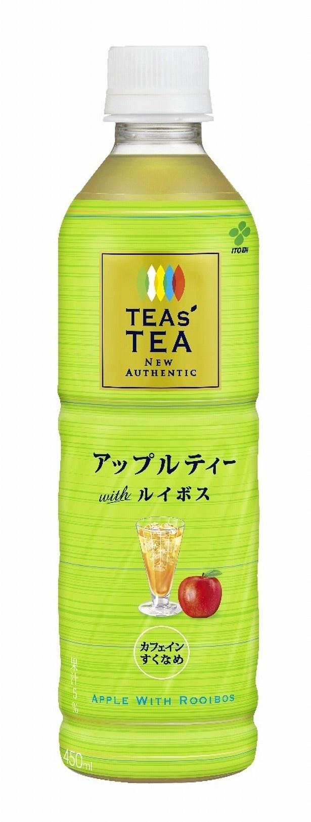 アップルの香りと紅茶にルイボスを加えることで、コクがありながらカフェイン少なめに仕上げた「TEAs'TEA NEW AUTHENTIC アップルティーwith ルイボス」(希望小売価格・各税抜140円)