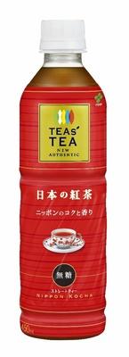 海外産の紅茶に比べアミノ酸が豊富で苦味や渋味が少なく旨味豊かな味わいが特長の「TEAs'TEA NEW AUTHENTIC 日本の紅茶」(希望小売価格・各税抜140円)