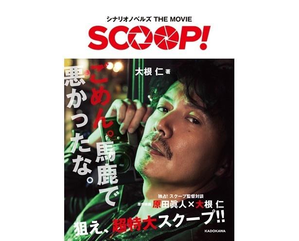 『シナリオノベルズ THE MOVIE SCOOP!』 (大根仁/KADOKAWA) (C)2016映画「SCOOP!」製作委員会